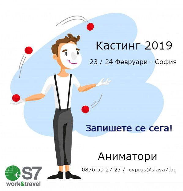 Работа в Кипър / Аниматори - Сезон 2019