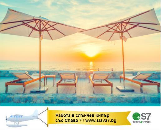 Работа в Кипър/ Цялостен хотелски персонал- Пафос