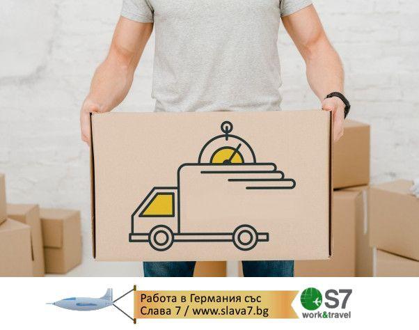 Работа в Германия / Позиция : Служител за товаро- разтоварителна дейност