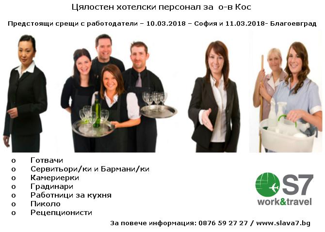 РАБОТА В ГЪРЦИЯ / ПОЗИЦИЯ: Цялостен хотелски персонал за  о-в Кос