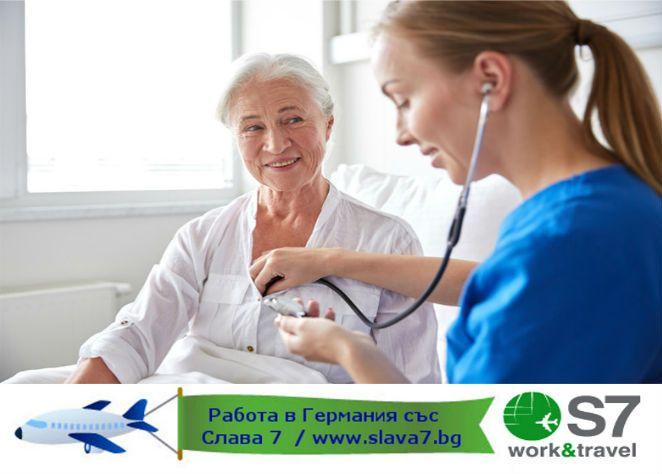Работа в Германия / Позиция: Медицински сестри в домове за възрастни хора