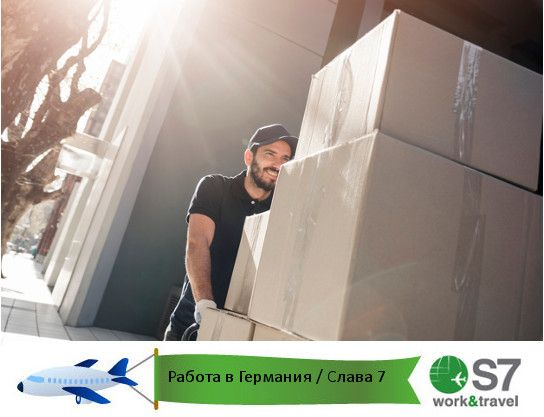 РАБОТА В ГЕРМАНИЯ / ПОЗИЦИЯ: СОРТИРАНЕ НА ПРАТКИ