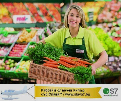 Работа в Кипър/ Позиция: Продавачка за магазин