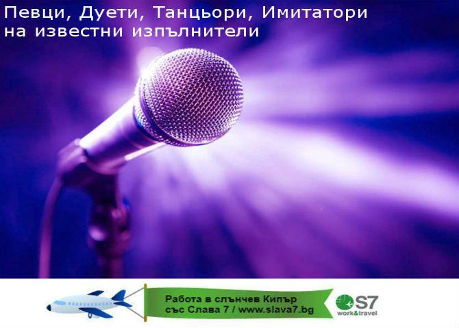 Работа в Кипър / Позиция: Певци, Дуети, Танцьори, Имитатори - Сезон 2019