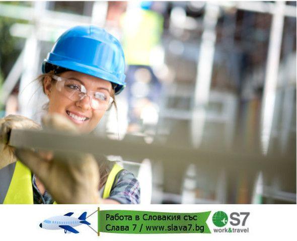 Работа в Словакия / Операторка в производството