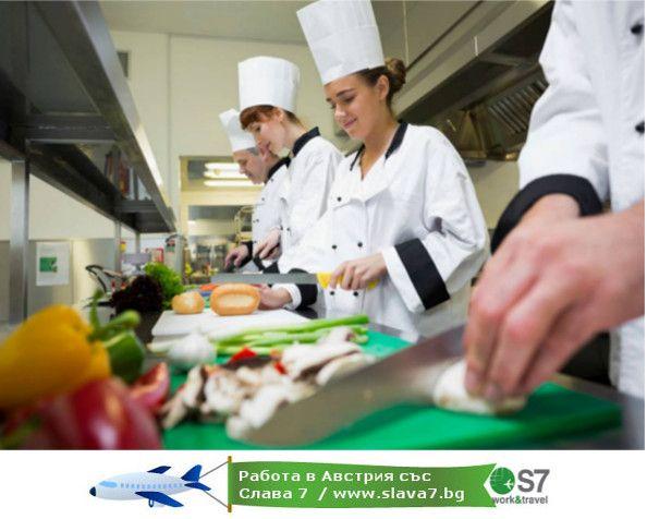 Работа в Австрия/ Позиция: Ресторантски работници / Сандвич артисти