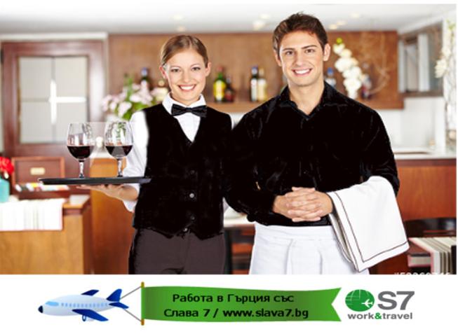 Работа в Гърция/ Позиция: Сервитьори/ки за ресторант