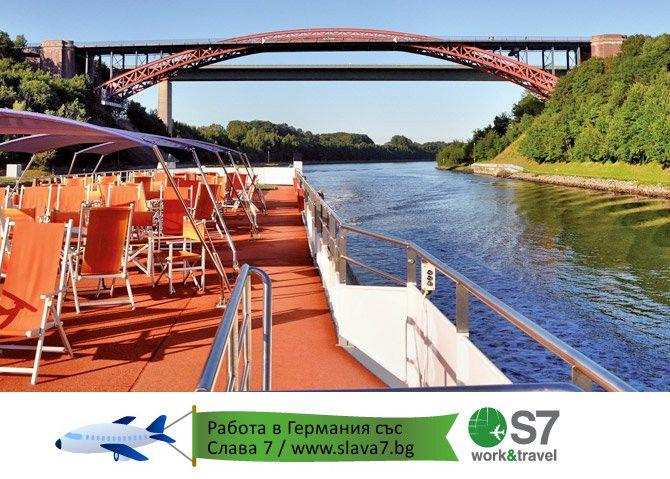 Работа в Германия/ Позиция: Служители за речен кораб
