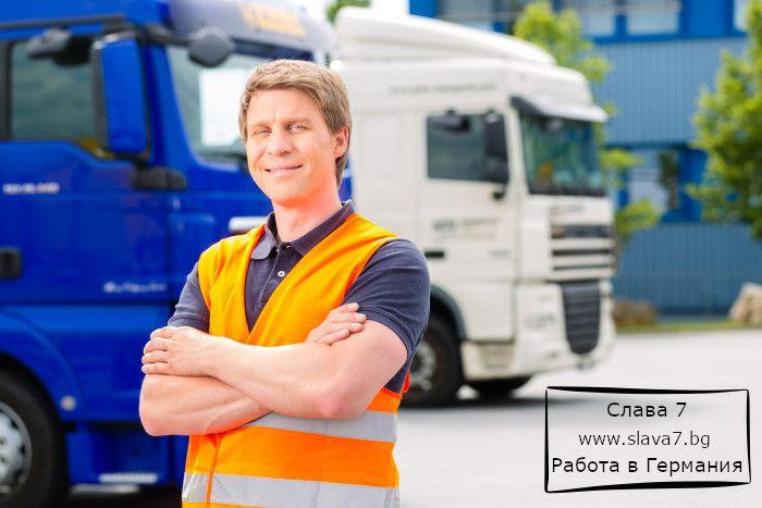 Работа в Германия / Позиция: Шофьор – кат .С