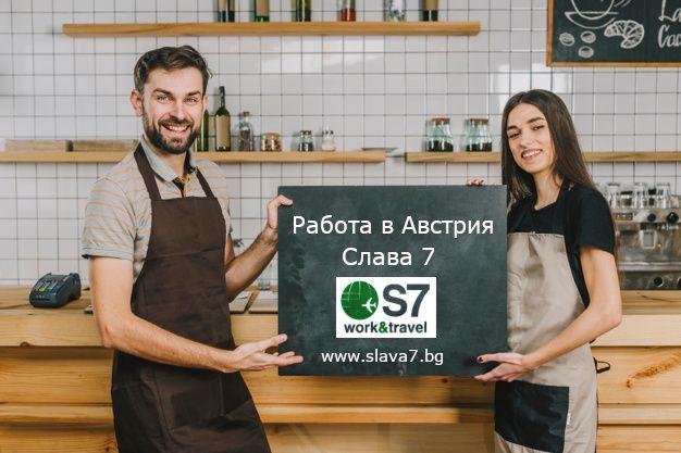 РАБОТА В АВСТРИЯ / ПОЗИЦИЯ: СЕРВИТЬОРИ/КИ
