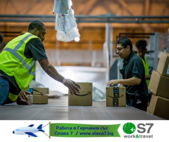 Работа в Германия, Мюнхен / Позиция: Служител на летището – сортиране на пратки
